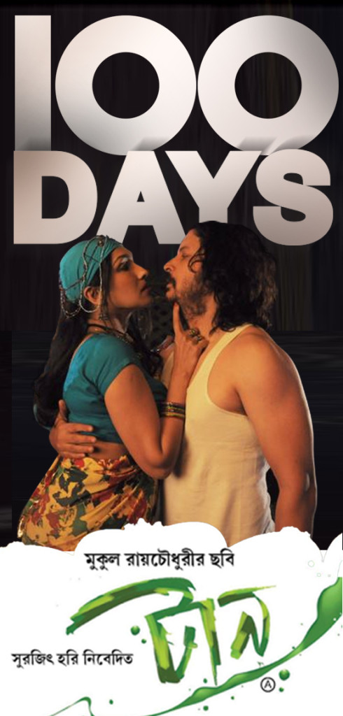 Starring Sumanto Chattopadhyay and Rituparna Sengupta